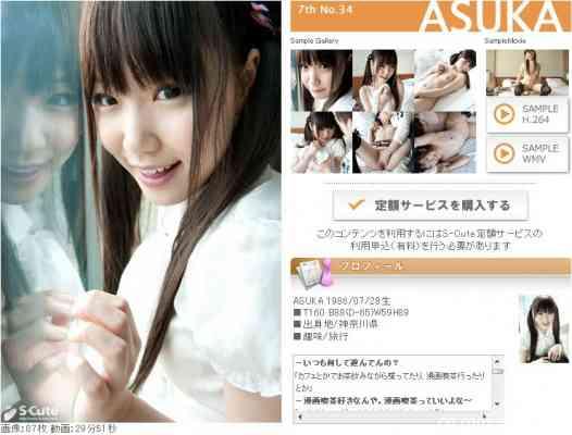 S-Cute _7th_No.34ASUKA