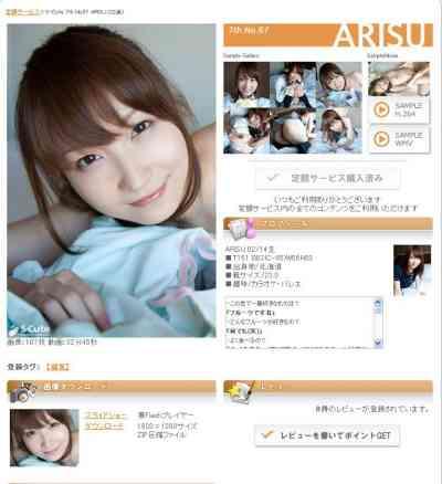 S-Cute _7th_No.67ARISU