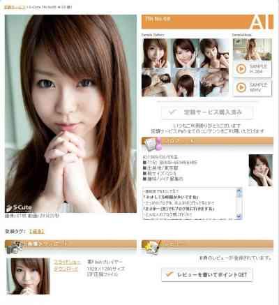 S-Cute _7th_No.68AI