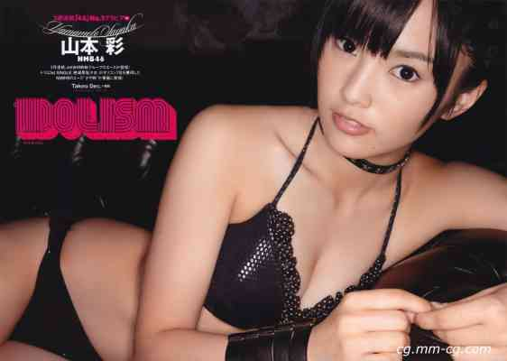 Weekly Playboy 2011 No.44 新垣結衣 山本彩 篠田麻里子 榮倉奈々 黒澤ゆりか 仲村みう