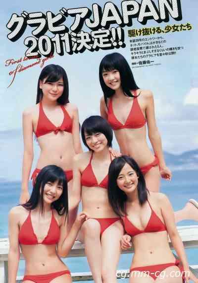Weekly Playboy 2011 No.47