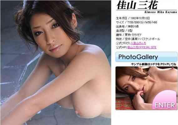 X-City KIMONO  009 Mika Kayama 佳山三花