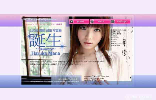 X-City 124 Haruka Mana (はるか真菜) 2011.07.15