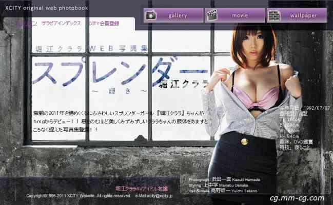 X-City 125 堀江クララ 2011.12.20